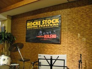 ホッケストック2010
