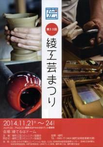 2014綾工芸まつりA4チラシ1